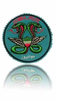آرم سینه خلبانان کبرا (نقش مار کبرا) ایرانی