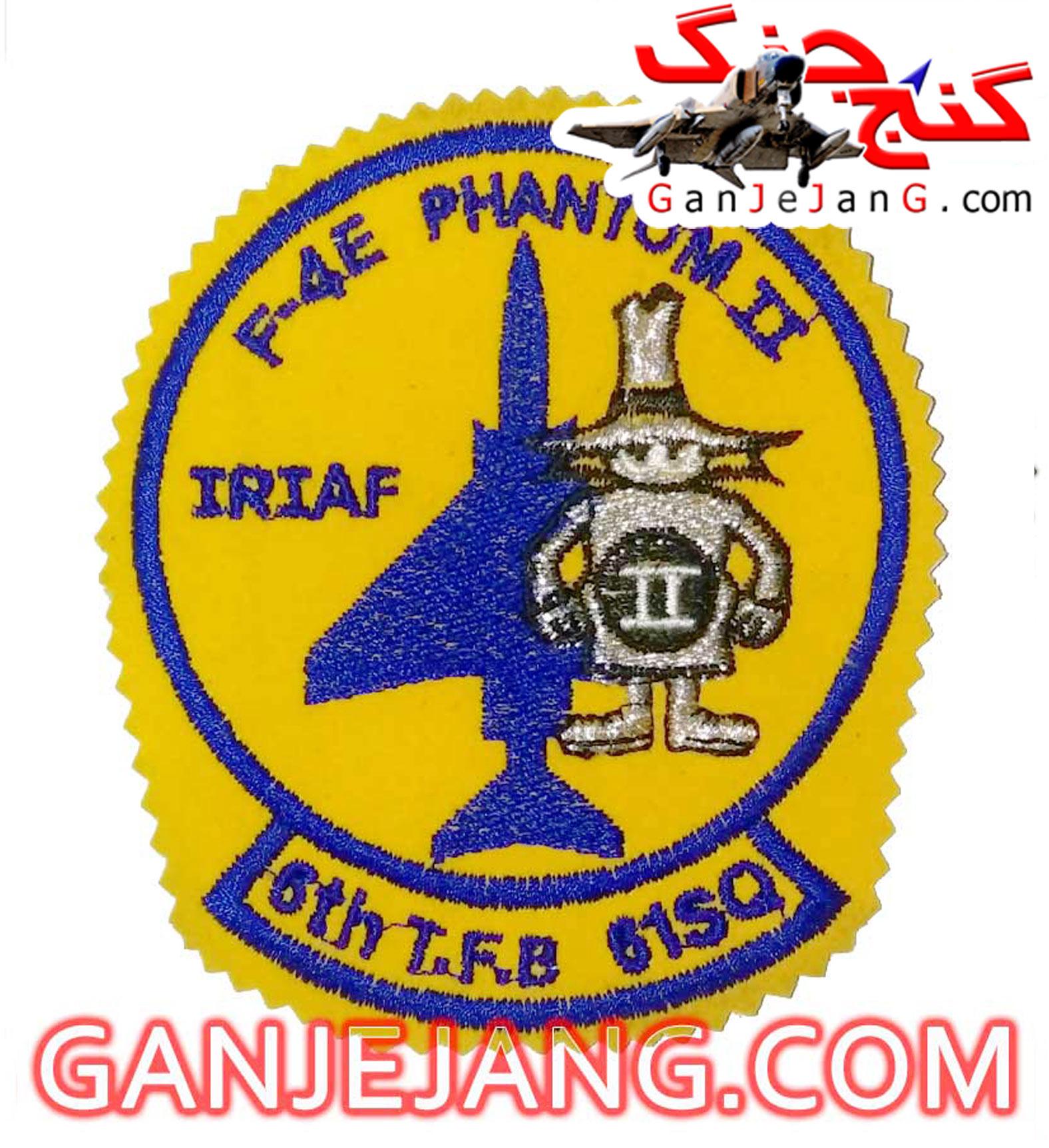 آرم سینه خلبانان فانتوم گردان 61 بوشهر