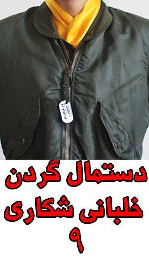 دستمال گردن خلبانی شکاری شماره نه + دستمال جیب کت