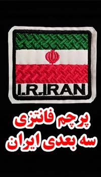 پرچم فانتزی سهبعدی ایران