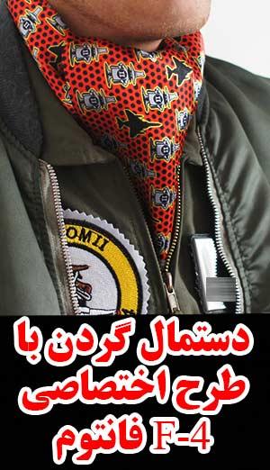 دستمال گردن خلبانی با طرح اختصاصی F-4 فانتوم