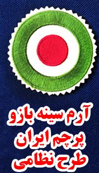 آرم سینه بازو پرچم ایران طرح نظامی