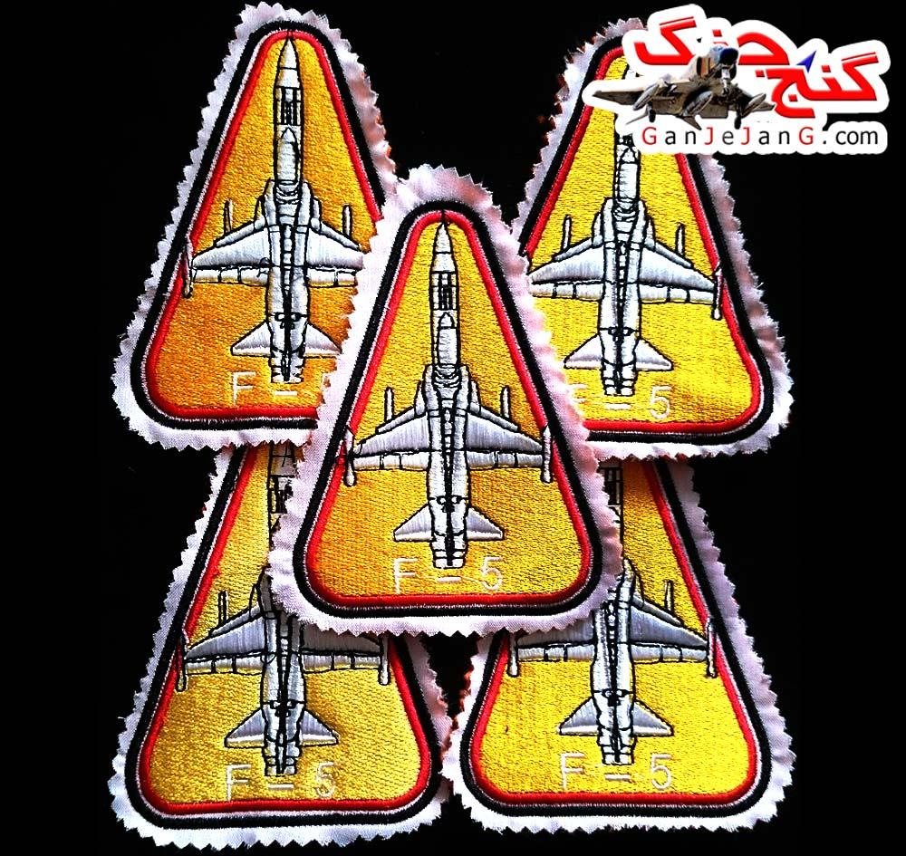 آرم بازو زرد تمام دوخت خلبان عقب اف-5 تایگر