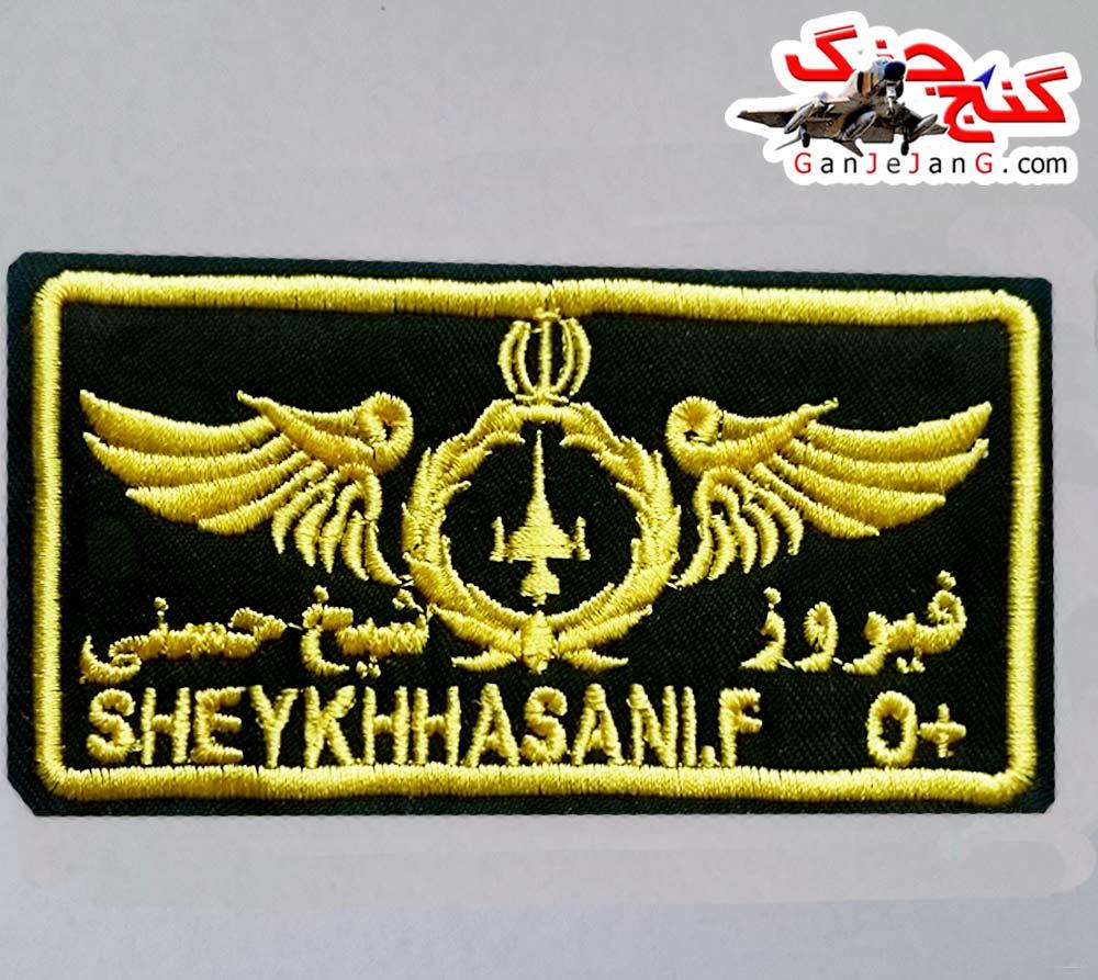 طراحی وینگ خلبانی  (اف-5 تایگر) با نام شهید مورد علاقه شما